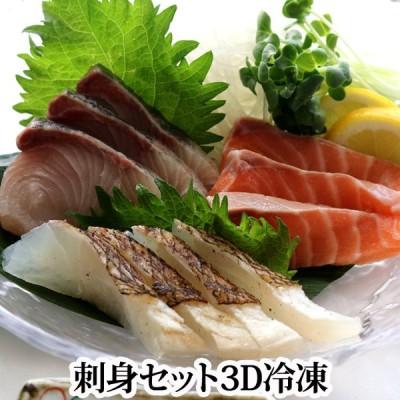 刺身セット 3D凍結 冷凍 ( 天然鯛 カンパチ サーモン ) タイ ブロック 養殖