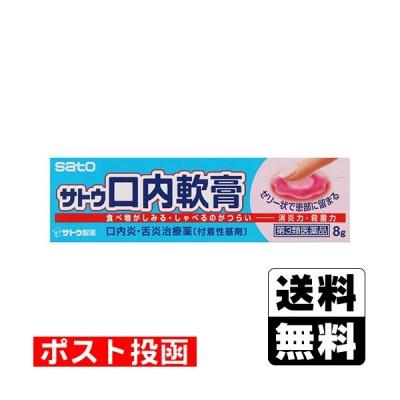 【第3類医薬品】■ポスト投函■[佐藤製薬]サトウ口内軟膏 8g