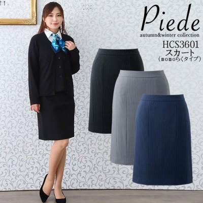 事務服 スカート ももらくスカート スーツ HCS3601 事務服 受付 サービス ホテル コンシェルジュ ユニホーム レストラン 制服 アイトス  大きいサイズ
