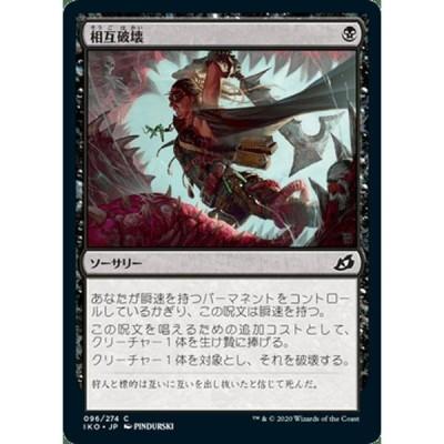 MTG マジック:ザ・ギャザリング 相互破壊(コモン) イコリア:巨獣の棲処(IKO-096) | 日本語版 ソーサリー 黒