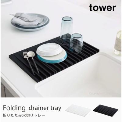 TOWER 折りたたみ水切りトレー 水切りマット  トレー ドレーナー コンパクト シリコン 食洗器可 白 黒 おしゃれ シンプル キッチン 洗い物 食器 鍋おき タワー