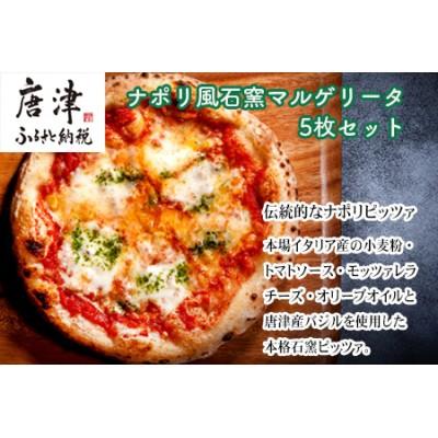 ナポリ風石窯マルゲリータ5枚(20cm)【冷凍ピザ】