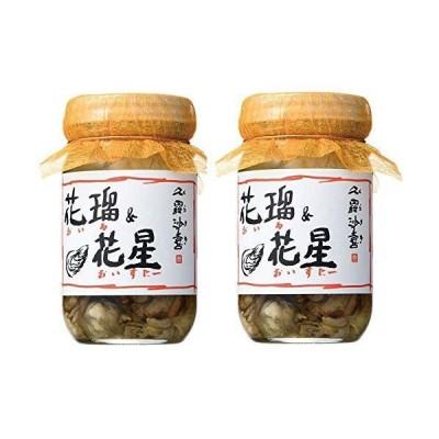 倉崎海産 花瑠&花星(おいる&おいすたー) 牡蠣のオイル漬け 200g (2個セット) 広島牡蠣 牡蠣加工品