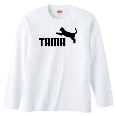 【送料無料】【新品】TAMA タマ ロング 長袖 Tシャツ おもしろ パロディ プレゼント メンズ 白 S〜XL