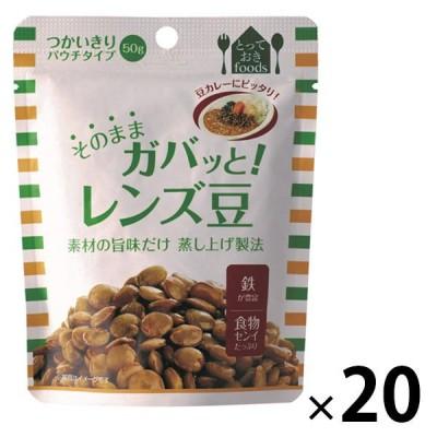トーヨーフーズ そのままガバッと  レンズ豆(パウチ) 20個