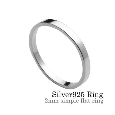 (2mm幅)シンプル平打ちリング メンズ 指輪 メンズ シルバー925 アクセサリー