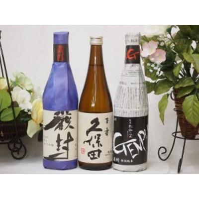 日本酒ならでは極み3本セット (厳封吟醸 久保田百寿 無濾過純米吟醸)頚城酒造(新潟県)720ml×3本