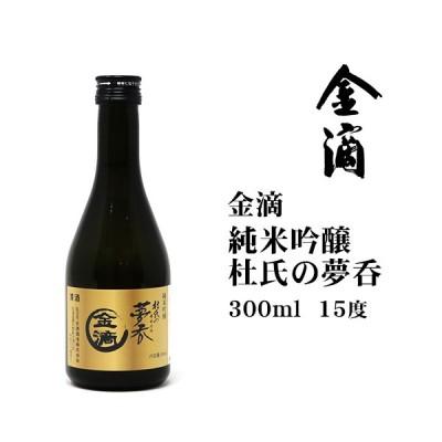 父の日 2021 お土産  日本酒 純米吟醸杜氏の夢呑300ml 北海道 ギフト