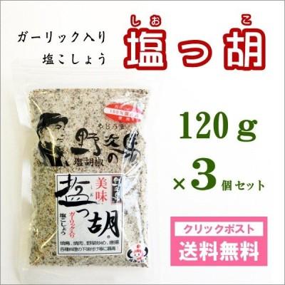 塩っ胡(しおっこ) 袋入り120g 3個セット 塩工房野次馬 ガーリック塩コショウ