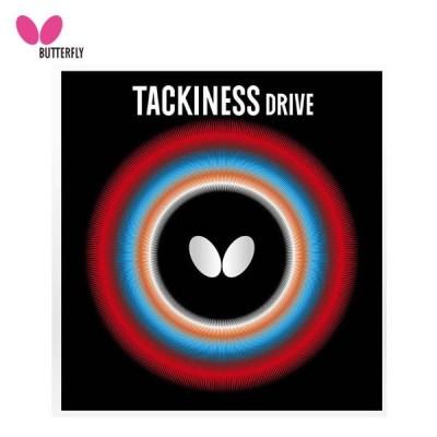 卓球ラバー  バタフライ Butterfly タキネスドライブ21 05410 裏ソフト  D