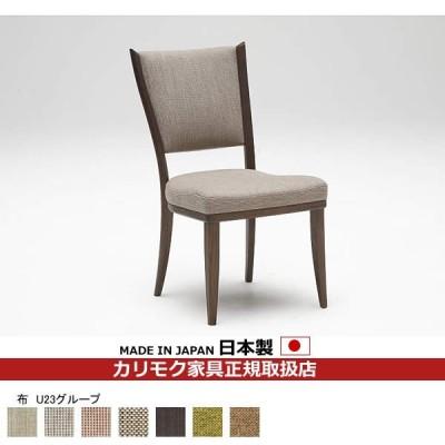 カリモク ダイニングチェア/ CT735モデル 布張 食堂椅子(肘なし)(COM オークD・G・S/U23グループ) CT7355-U23