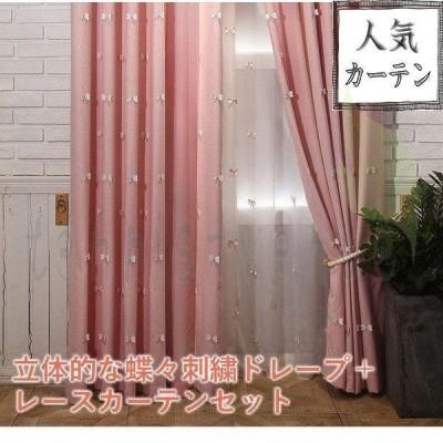 カーテンセット カーテン 姫系 おしゃれ かわいい ピンク 2枚セット 花柄 お得サイズ 幅60cm?150cm 丈60cm?260cm