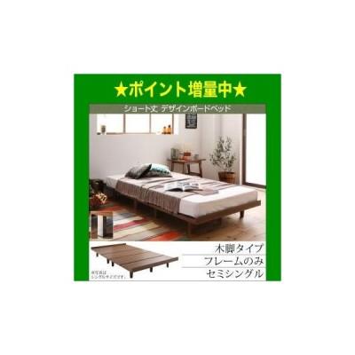 ボードベッド Catalpa キャタルパ ベッドフレームのみ 木脚タイプ セミシングル ショート丈[00]