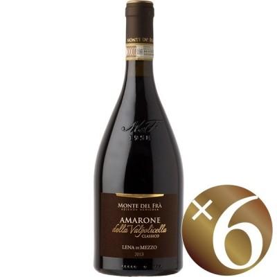 アマローネ・デッラ・ヴァルポリチェッラ・クラッシコ/モンテ・デル・フラ 750ml×6本 (赤ワイン)