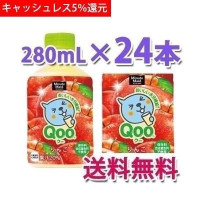 コカ・コーラ社製品 ミニッツメイドQooりんご 280mlPET リンゴ 1ケース 24本