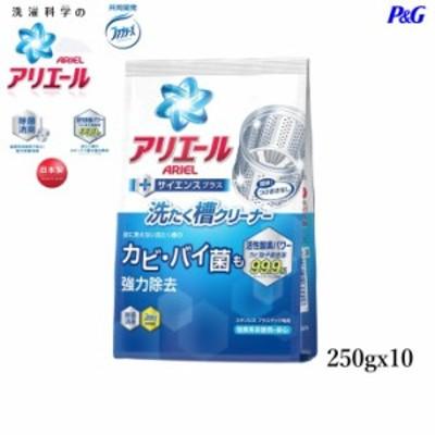 【ケース販売】 【10パック】P&G アリエール 洗たく槽クリーナー 250g×10個