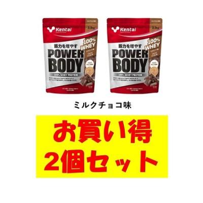 お買い得2個セット Kentai 健康体力研究所 パワーボディ100%ホエイプロテイン ミルクチョコ風味 2.3kg K0344