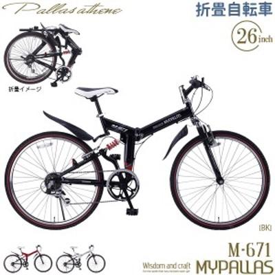 マイパラス 折り畳み自転車 M-671 RE (BK) 26インチ マウンテンバイク タイプ シマノ製 6段変速 折畳 6段ギア MTB ATB 地域別料金有