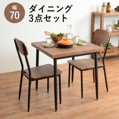ダイニングテーブル&チェア 3点セット 【テーブル幅70cm ブラウン】 テーブルアジャスター付 スチールパイプ