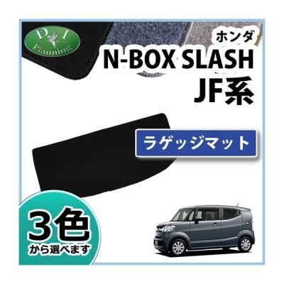 ホンダ N-BOX SLASH JF1 JF2 ラゲッジマット ラゲージマット DXシリーズ 社外新品