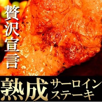 熟成サーロイン ステーキ 180g×5枚 冷凍