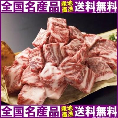 北海道 かみふらの和牛 サイコロステーキ 300g (送料無料)