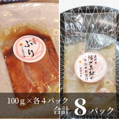 【冷凍】活〆日向灘ぶりと真鯛の漬け丼2種食べ比べセット 100g×8袋(A637)