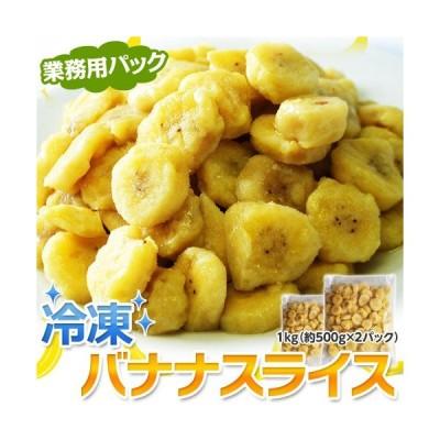 ばなな バナナ スライス 大容量 1キロ (500g×2袋) エクアドル産 冷凍バナナ 冷凍フルーツ カットフルーツ 冷凍 同梱可能