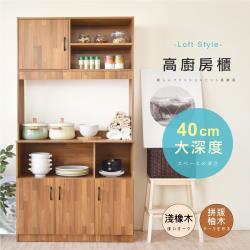 《HOPMA》歐森高廚房收納櫃/收納櫃/櫥櫃