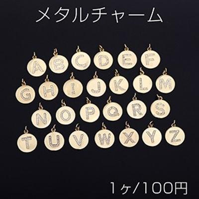 メタルチャーム アルファベット 石付き プレート 丸型 15mm ゴールド O-Z【1ヶ】