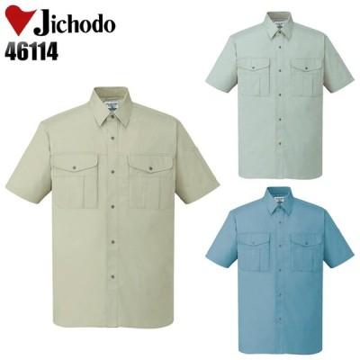作業服 春夏用 作業着 半袖シャツ 自重堂Jichodo46114