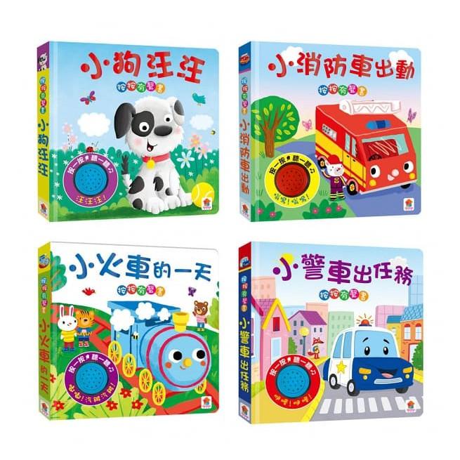 双美 按按有聲音效書:小狗汪汪+小消防車出動+小火車的一天+小警車出任務 激發孩子聽覺與視覺發展