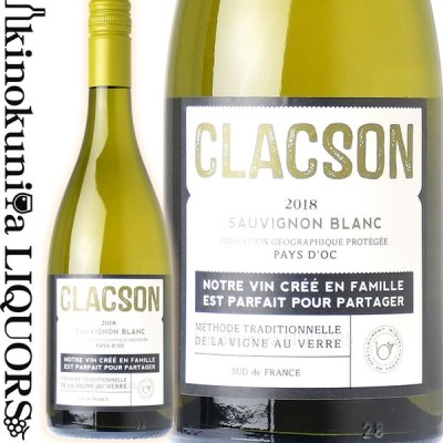 クラクソン ソーヴィニヨン ブラン [2018] 白ワイン 辛口 750ml フランス ラングドック ルーション IGP ペイドック CLACSON SAUVIGNON BLANC
