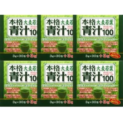 本格青汁100  33包 【6個セット】(4524326400055-6)
