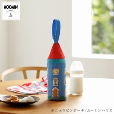 MOOMIN BABY ムーミンベビー ホニュウビンポーチ/ムーミンハウス  BGMB0050600 ほ乳びん 哺乳びん ケース