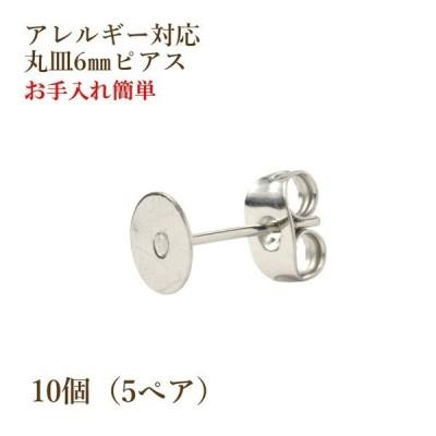 [10個] サージカルステンレス 丸皿6mm ピアス [銀シルバー] キャッチ付き パーツ 金アレ 金具