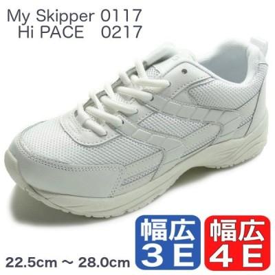 マイスキッパー ハイペース ホワイト 白 スニーカー 3E 4E スクール 通学 軽い 幅広 シューズ 運動靴 メンズ レディース 中学 高校 校内 外履き 体育