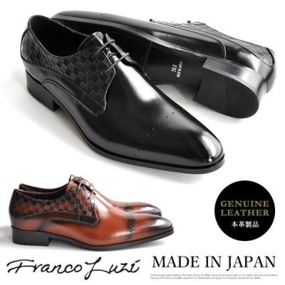 【サイズ交換1回無料 】ビジネスシューズ 本革 日本製 メンズ 革靴 ビジネス フランコ ルッチ TH-01