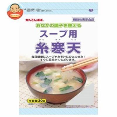 送料無料 伊那食品工業 スープ用糸寒天【機能性表示食品】 30g×10個入