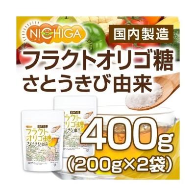 フラクトオリゴ糖(国内製造) 200g×2袋(計量スプーン付) さとうきび由来 [02] NICHIGA(ニチガ)