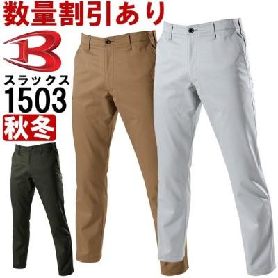 バートル BURTLE パンツ 1503 (S〜3L) 1501シリーズ秋冬用作業服 作業着 ワークウェア お取寄せ