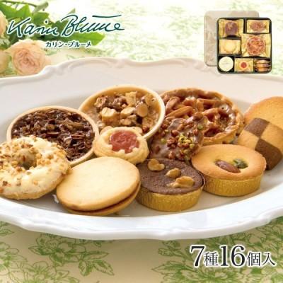 お菓子 ギフト カリン・ブルーメ  花のガーデンカフェ HC2 クッキー詰め合わせ 7種類18個入 | スイーツ おしゃれ かわいい 缶入り 個包装 チョコ 1000円