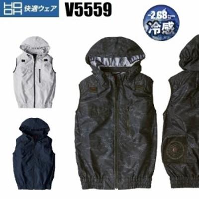 空調服 村上被服 快適ウェア V5559 フルハーネス対応冷感フードベスト (服のみ) 冷感素材 クイックファスナー採用