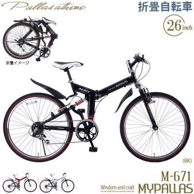 MYPALLAS マイパラス 折り畳み自転車 M-671 RE (BK) 26インチ マウンテンバイク タイプ シマノ製 6段変速 折りたたみ 折畳 6段ギア M671REBK MTB ATB