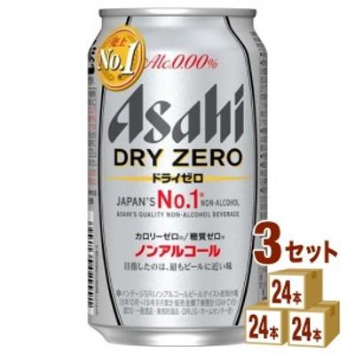 アサヒ ドライゼロ  350 ml×24本×3ケース (72本) ノンアルコールビール