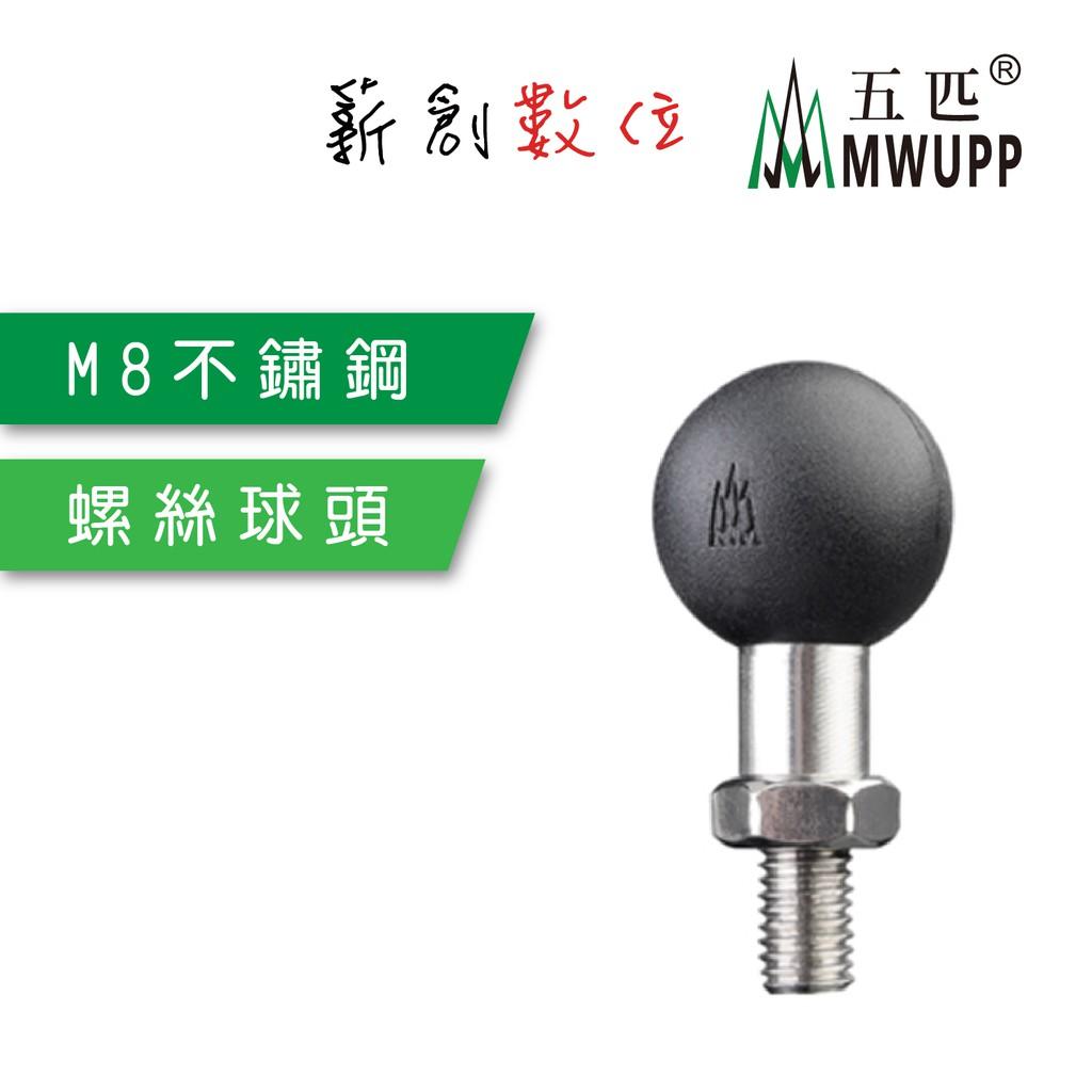 五匹 MWUPP 原廠配件 M8 M8 不鏽鋼螺絲球頭 螺絲球頭 螺絲球頭底座
