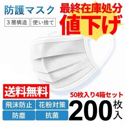 マスク 50枚 x4箱 200枚入り 4箱割引中 送料無料  即出荷 即納 3層構造サージカルマスク 大人用 得トクセール マスク セール sale