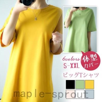 ビッグTシャツ体型カバー半袖ゆったり大きいサイズカジュアル