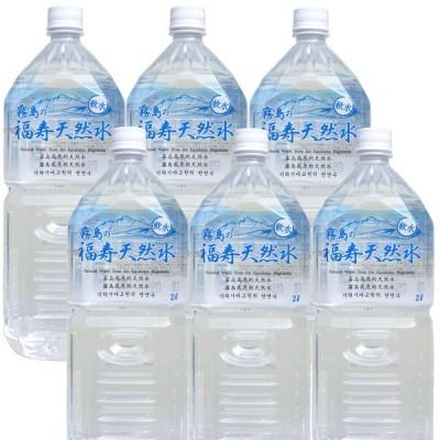 シリカ水 霧島の福寿天然水 2Lペットボトル×6本箱入 シリカ73mg/L 軟水ミネラルウォーター