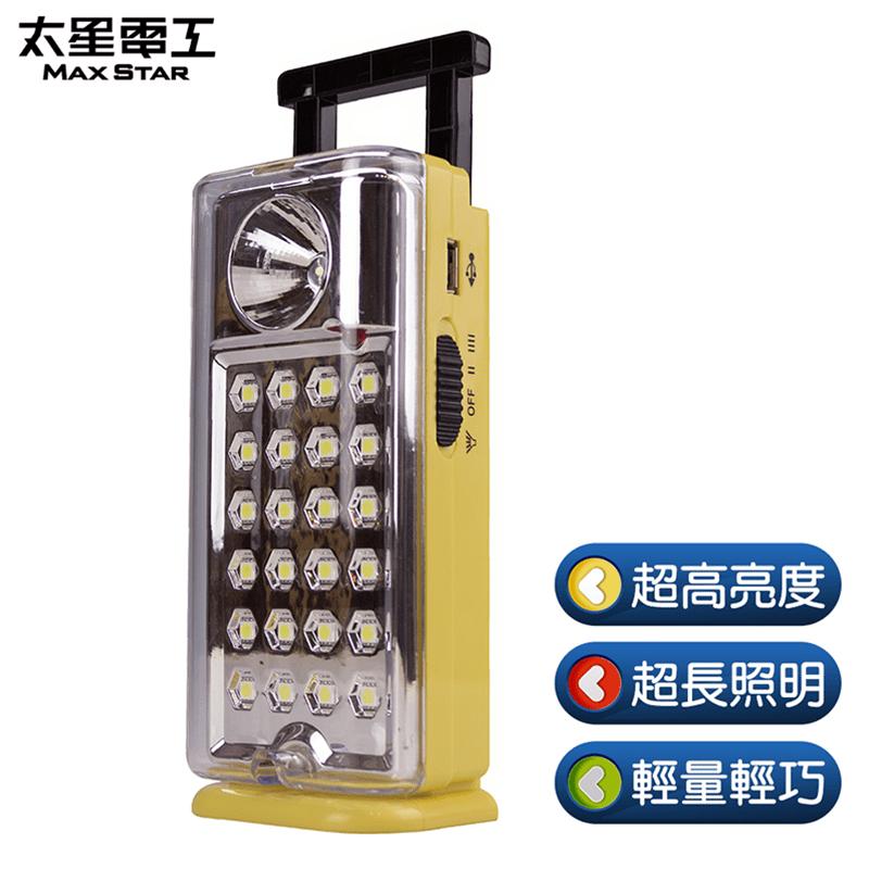 太星電工LED充電式輕巧照明燈IF500